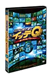 世界の果てまでイッテQ! Vol.5[DVD]