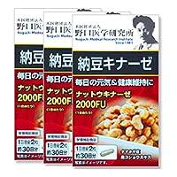 明治薬品 納豆キナーゼ 60粒3個セット