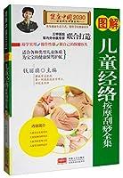 图解儿童经络按摩刮痧全集/健康中国2030家庭养生保健丛书