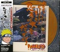 NARUTO-ナルト-ドラマCDシリーズ 巻ノ一 忍者は大変だってばよ!