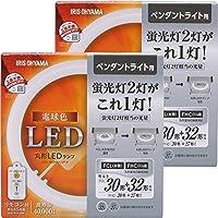 アイリスオーヤマ LED 丸型蛍光灯 30形+32形 電球色 リモコン付き ペンダントライト用 2個セット LDCL3032SS/L/27-P