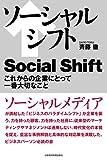 ソーシャルシフト これからの企業にとって一番大切なこと (日本経済新聞出版)