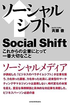 [斉藤 徹]のソーシャルシフト これからの企業にとって一番大切なこと (日本経済新聞出版)
