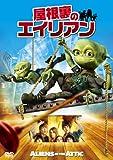 屋根裏のエイリアン [DVD] image