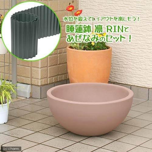 Leaf Corp 睡蓮鉢(メダカ鉢) 凛 RIN ベージュ S+あぜなみセット(高さ25cm)