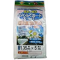シンセイ 農業用不織布 らくらくガードスーパー 135cm×5m