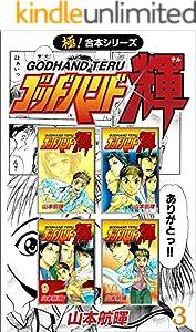 【極!合本シリーズ】 ゴッドハンド輝 3巻 表紙画像