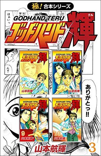 【極!合本シリーズ】 ゴッドハンド輝3巻