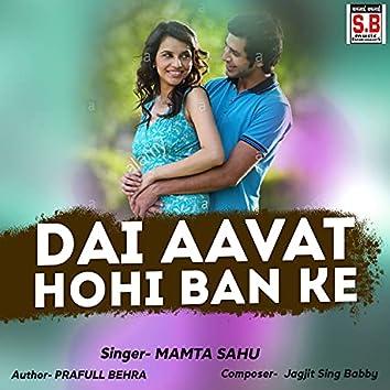 Dai Aavat Hohi Ban Ke