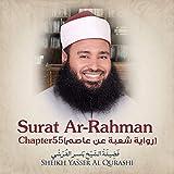 Surat Ar-Rahman, Chapter 55, Shu'ba