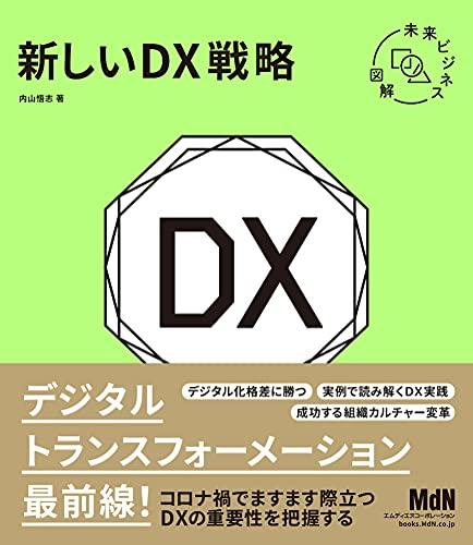 未来ビジネス図解 新しいDX戦略〈デジタルトランスフォーメーション 成功する変革〉