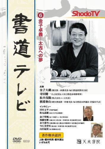 金子卓義―太古への夢― (書道テレビ)の詳細を見る