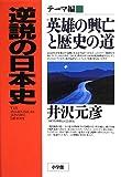 逆説の日本史テーマ編 英雄の興亡と歴史の道