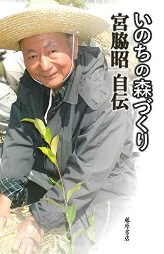 いのちの森づくり 〔宮脇昭自伝〕