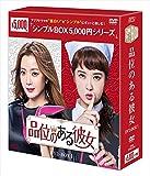 品位のある彼女 DVD-BOX1<シンプルBOX 5,000円シリーズ>[DVD]