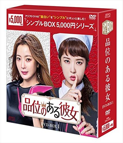 品位のある彼女 DVD-BOX1<シンプルBOXシリーズ>