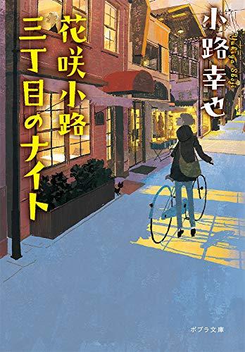 花咲小路三丁目のナイト (ポプラ文庫)