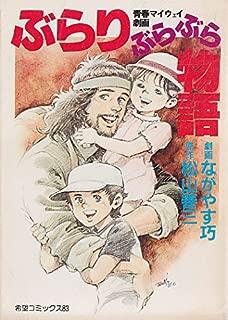 ぶらりぶらぶら物語 (希望コミックス, 83)