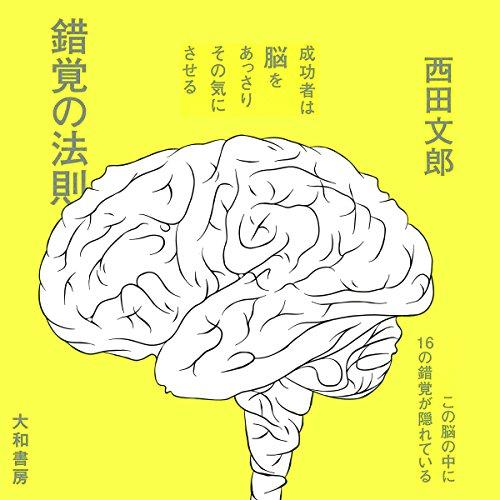 『錯覚の法則 〜成功者は脳をあっさりその気にさせる〜』のカバーアート