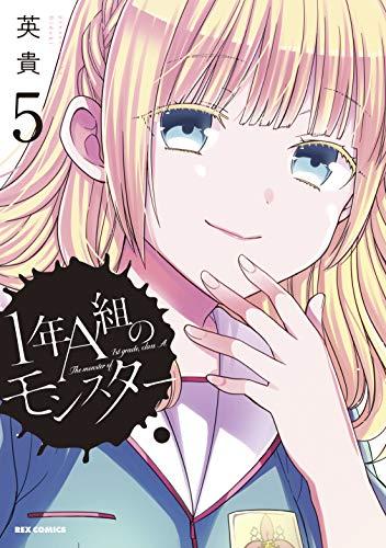 1年A組のモンスター (5) (REXコミックス)