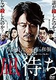 凪待ち 通常版 DVD[DVD]