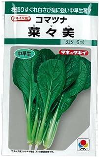 小松菜 種 菜々美 2dl
