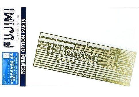 フジミ模型 1/700 グレードアップパーツシリーズ No.19 日本海軍航空母艦 赤城 専用エッチングパーツ プラモデル用パーツ