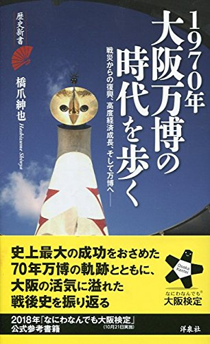 1970年大阪万博の時代を歩く (歴史新書)の詳細を見る