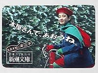 宮沢りえ 新潮文庫 1991 ポケットカレンダー 当時物 販促品 女優 ハーフ