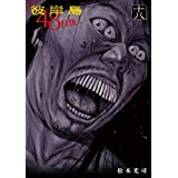 彼岸島 48日後…(18) (ヤングマガジンコミックス)