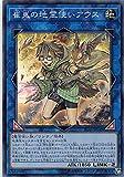 遊戯王 IGAS-JP048 崔嵬の地霊使いアウス (日本語版 スーパーレア) イグニッション・アサルト