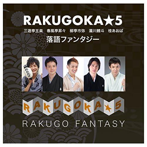 RAKUGOKA★5