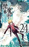 とある魔術の禁書目録 24巻 (デジタル版ガンガンコミックス)