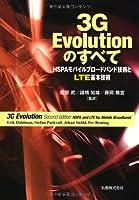 3G Evolutionのすべて HSPAモバイルブロードバンド技術とLTE基本技術