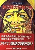 地の涯の妖精の島 (ソノラマ文庫―アドナ妖戦記)