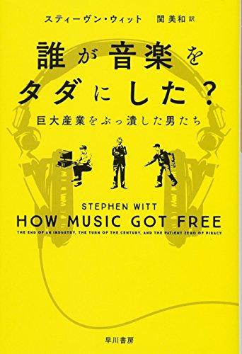 誰が音楽をタダにした?──巨大産業をぶっ潰した男たち (ハヤカワ文庫 NF)の詳細を見る