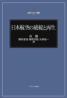 日本航空の破綻と再生 (稲盛アカデミー叢書 1)