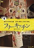 フリーキッチン[DVD]