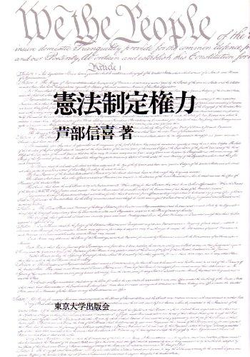 憲法制定権力