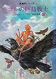 ゴルの巨鳥戦士 (創元推理文庫―反地球シリーズ (653‐1))