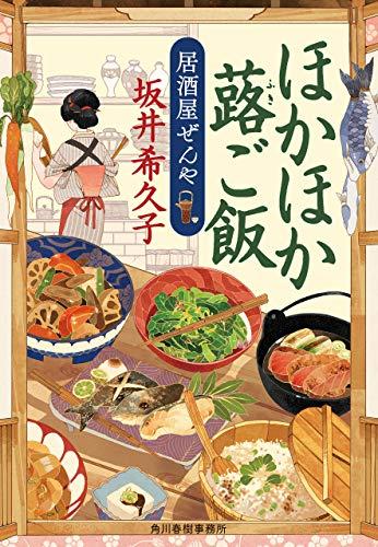 ほかほか蕗ご飯 居酒屋ぜんや (時代小説文庫)