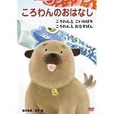 ころわんのおはなし DVD-BOX