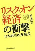 リスク・オン経済の衝撃 ―日本再生の方程式