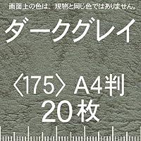 レザック66(淡色少量)A4T<175>ダークグレイ(20枚)