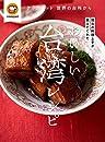 地元の料理上手が教えてくれた おいしい台湾レシピ