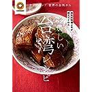 地元の料理上手が教えてくれた おいしい台湾レシピ (クックパッド 世界の台所から)