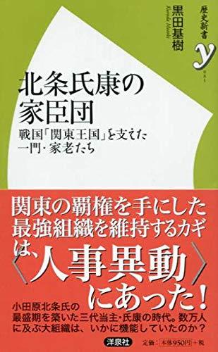 『北条氏康の家臣団 (歴史新書y)』の1枚目の画像