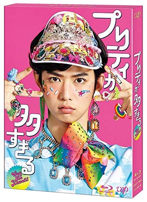 不純マダムアンデス山脈【メーカー特典あり】プリティが多すぎる Blu-ray BOX (オリジナルA4クリアファイル付)
