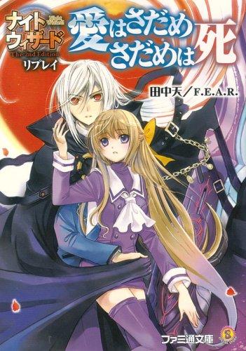 ナイトウィザードThe 2nd Edition リプレイ 愛はさだめ さだめは死 (ファミ通文庫 N 3-4-1 SPECIAL STORY)