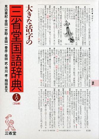 大きな活字の三省堂国語辞典 第六版